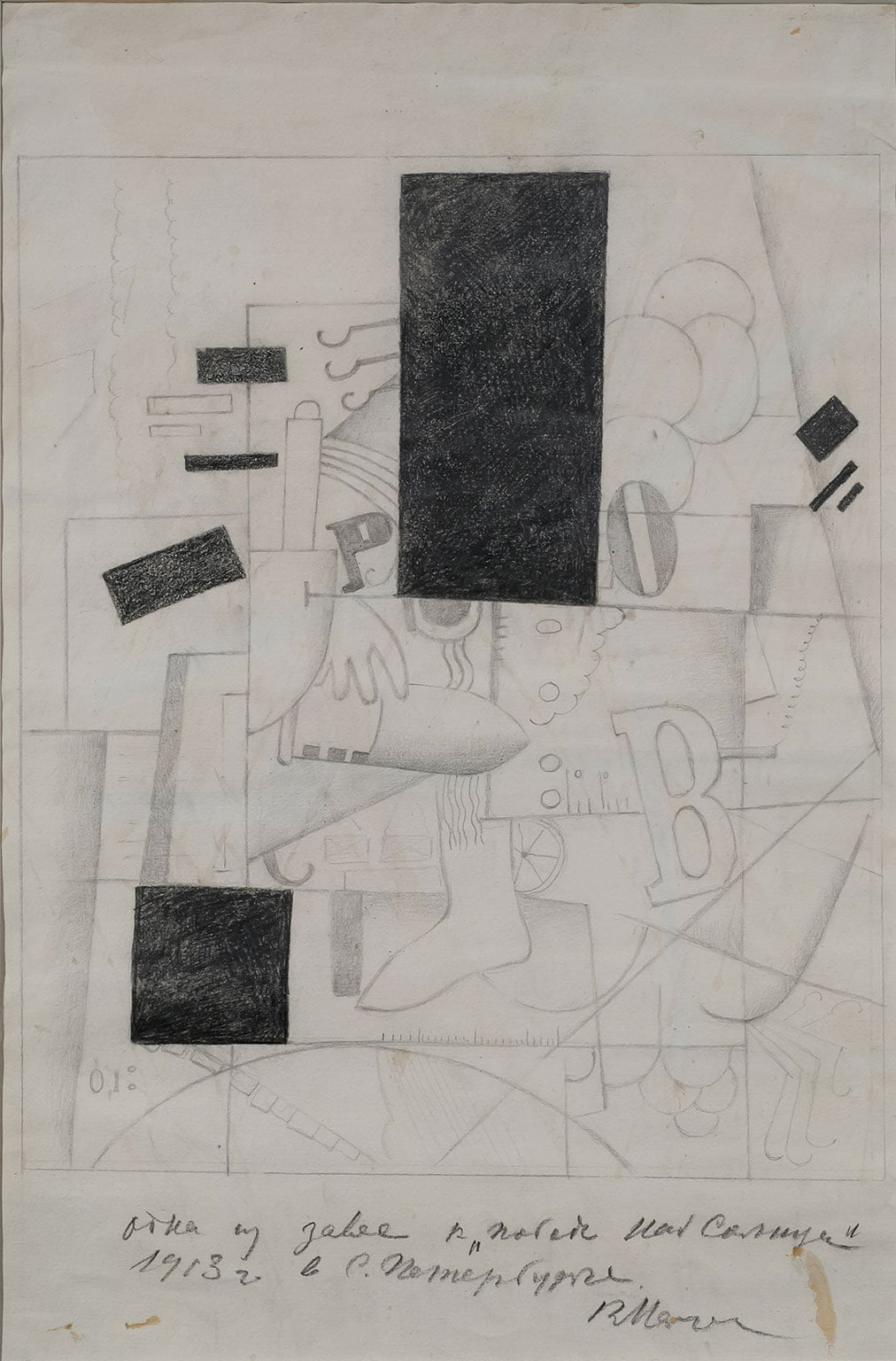 Kazimir Malevich, Sketch for a stage curtain for the opera Victory Over the Sun, 1928